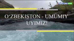 Узбекистан — наш общий дом