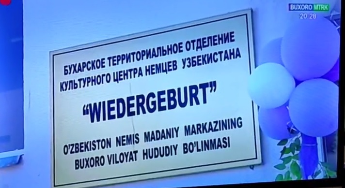 Открытие нового помещения в Бухарском отделении Культурного Центра Немцев Узбекистана